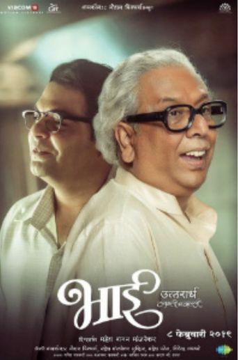 Bhai - Vyakti Ki Valli 2 Uttarardha Poster