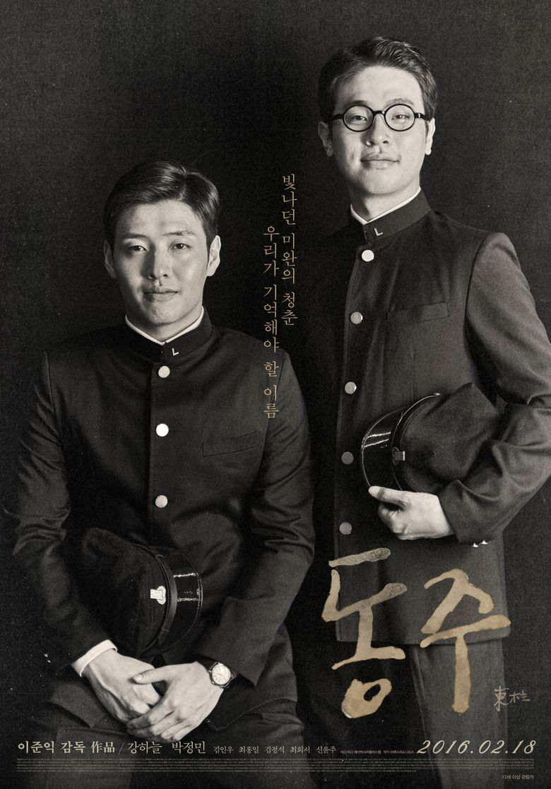 Dongju: The Portrait of a Poet Poster