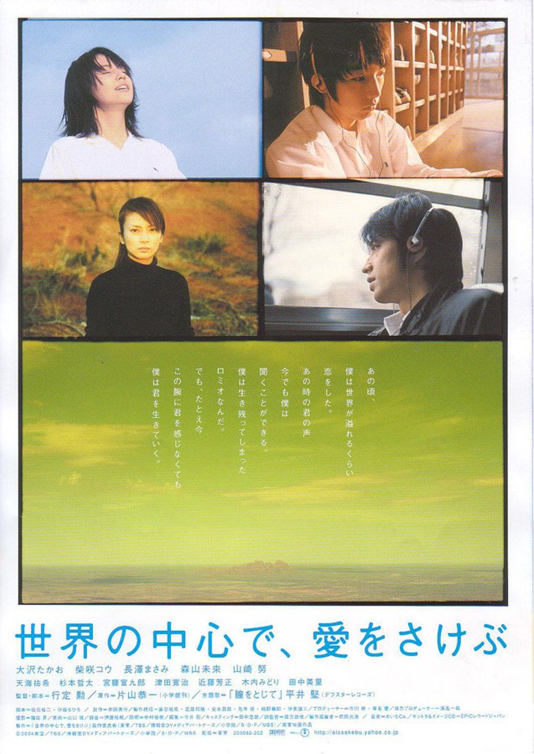 Crying Out Love in the Center of the World Poster