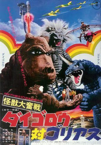Daigoro vs. Goliath Poster