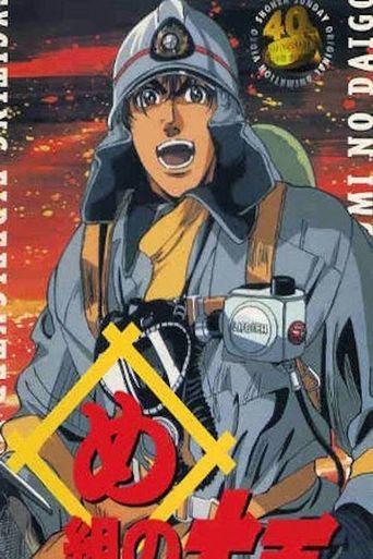 Daigo of Fire Company M Poster