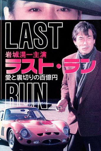 Last Run: 100 Million Yen Worth of Love and Betrayal Poster