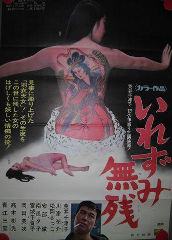Tattooed Temptress Poster