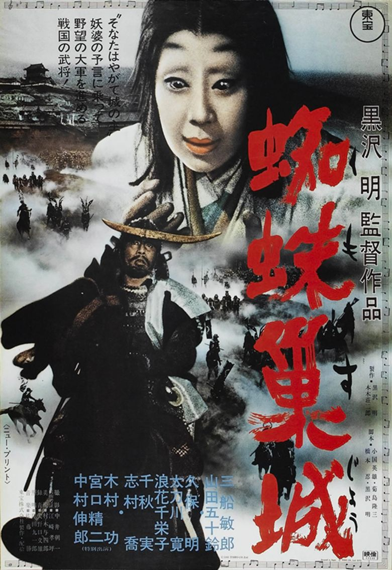 Image result for throne of blood poster