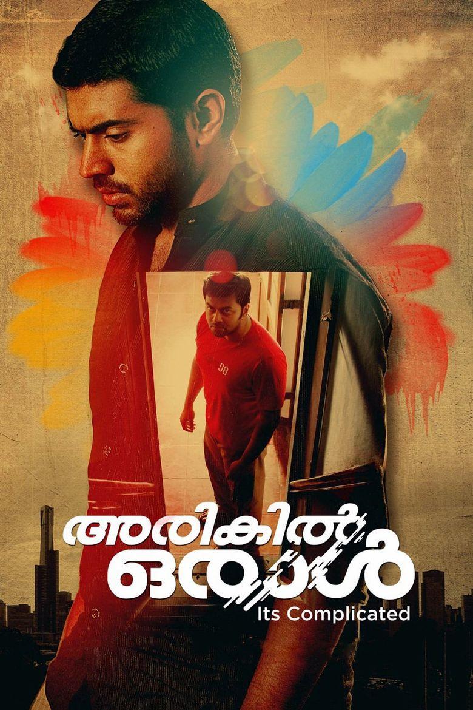 Arikil Oraal Poster