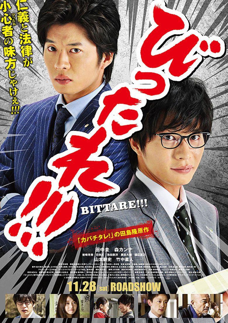 劇場版 びったれ!!! Poster