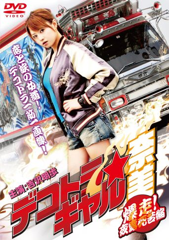 Dekotora 2: Smokey and the Bushido Poster