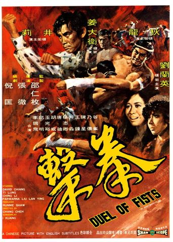 Duel of Fists Poster