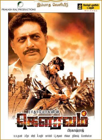 Gouravam Poster