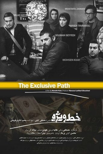 The Exclusive Path Poster
