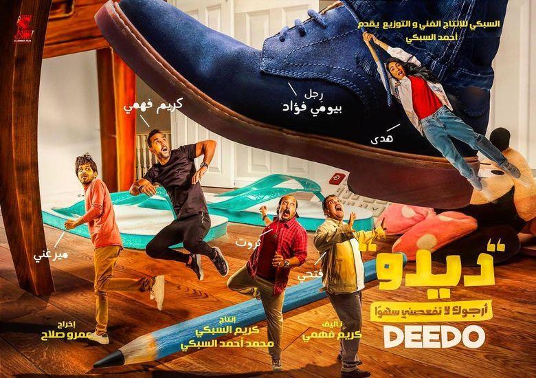 Deedo Poster