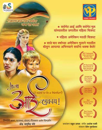 Mala Aai Vhhaychy! Poster