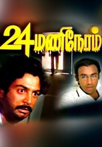 24 Mani Neram Poster