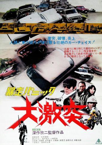 Violent Panic: The Big Crash Poster