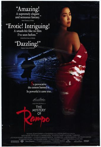 The Mystery of Rampo Poster