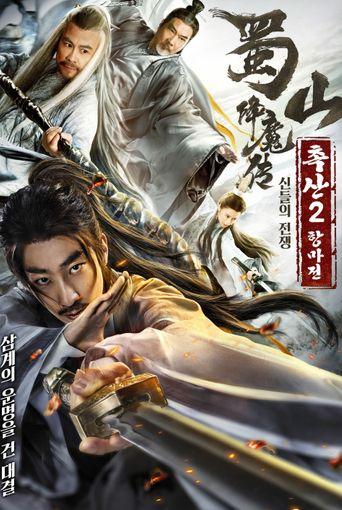 蜀山降魔传2 Poster