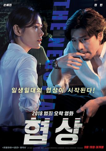 The Negotiation Poster
