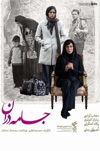 Jameh Daran Poster