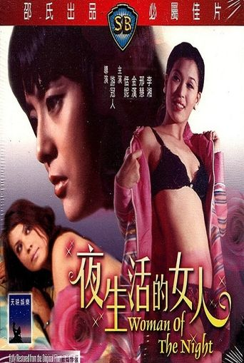 Woman of the Night Poster