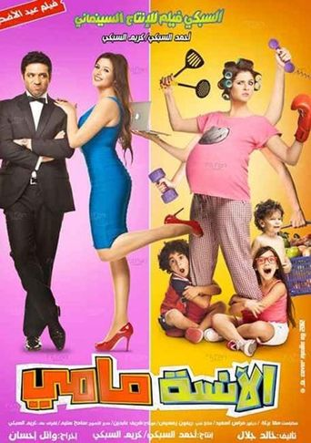 Ms. Mammy Poster