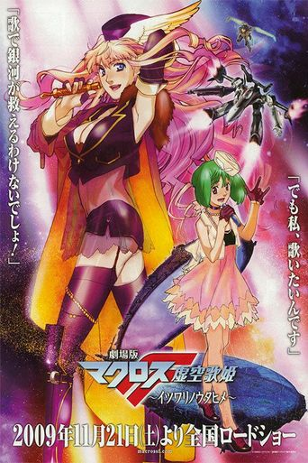 Macross Frontier: The False Songstress Poster