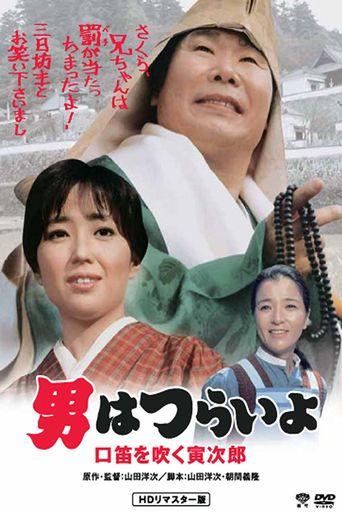 Tora-San Goes Religious? Poster