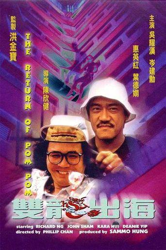 The Return Of Pom Pom Poster