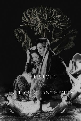 The Story of the Last Chrysanthemum Poster