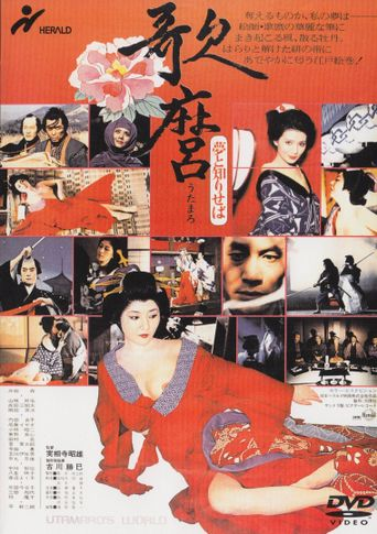 Utamaro's World Poster