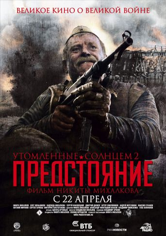 Burnt by the Sun 2: Exodus Poster