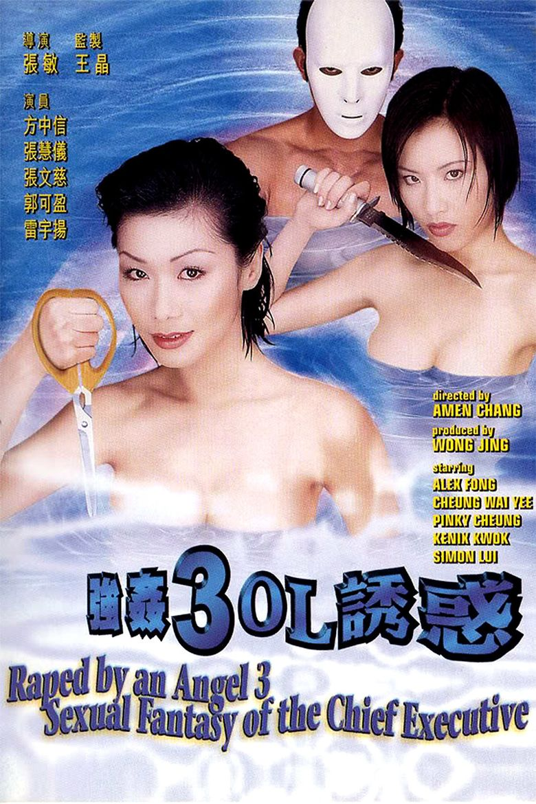 Raped by an Angel 3: Sexual Fantasy of the Chief Executive Poster