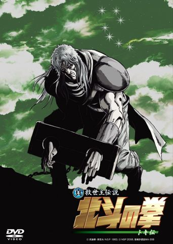 Fist of the North Star: Legend of Toki Poster