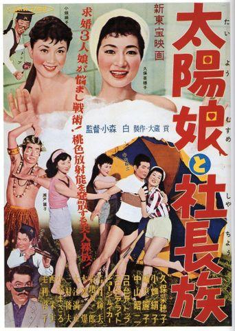 太陽娘と社長族 Poster