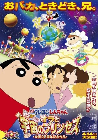 Crayon Shin-chan: The Storm Called!: Me and the Space Princess Poster