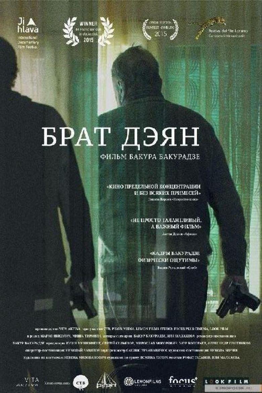Brother Dejan Poster