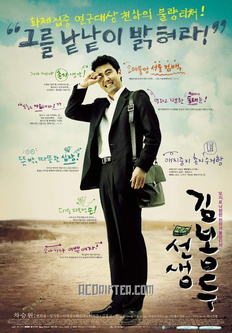 My Teacher, Mr. Kim Poster