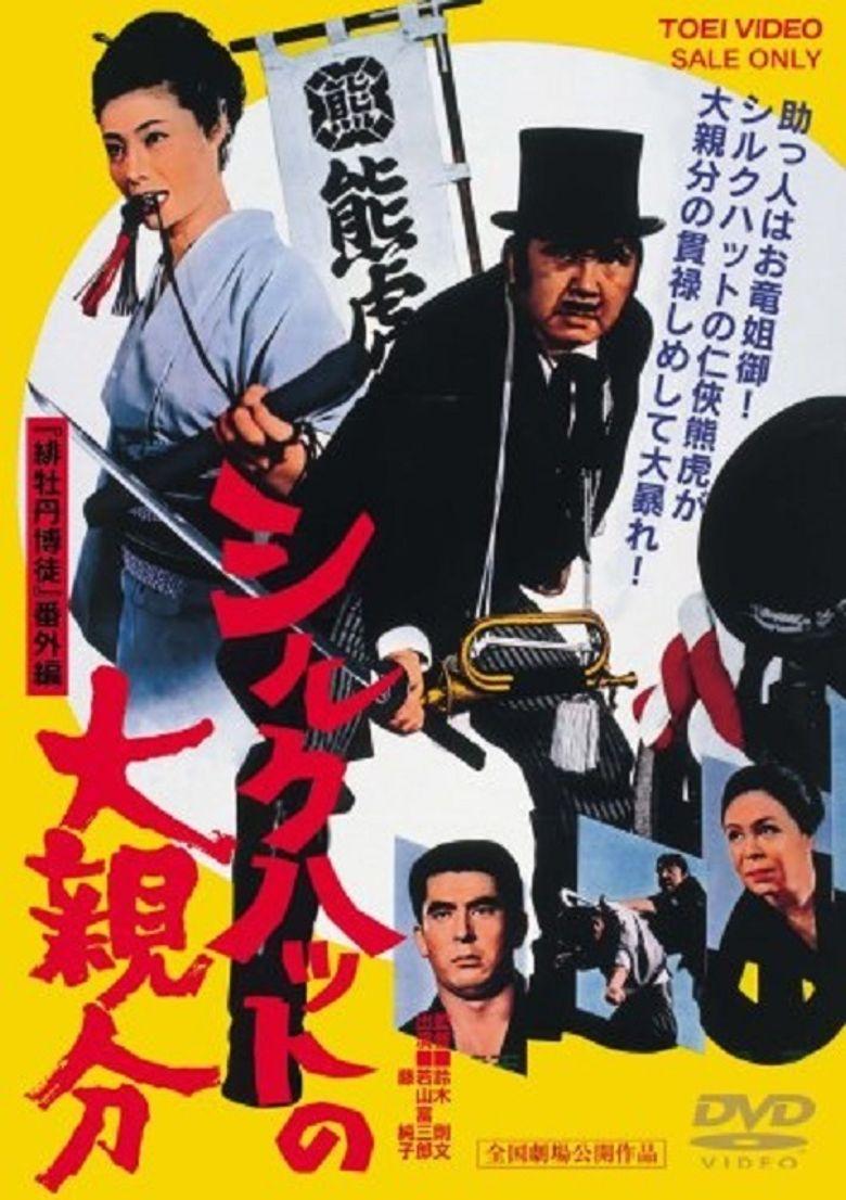 Silk Hat Boss Poster