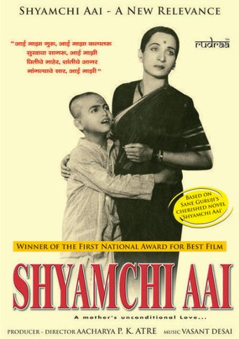 Shyamchi Aai Poster