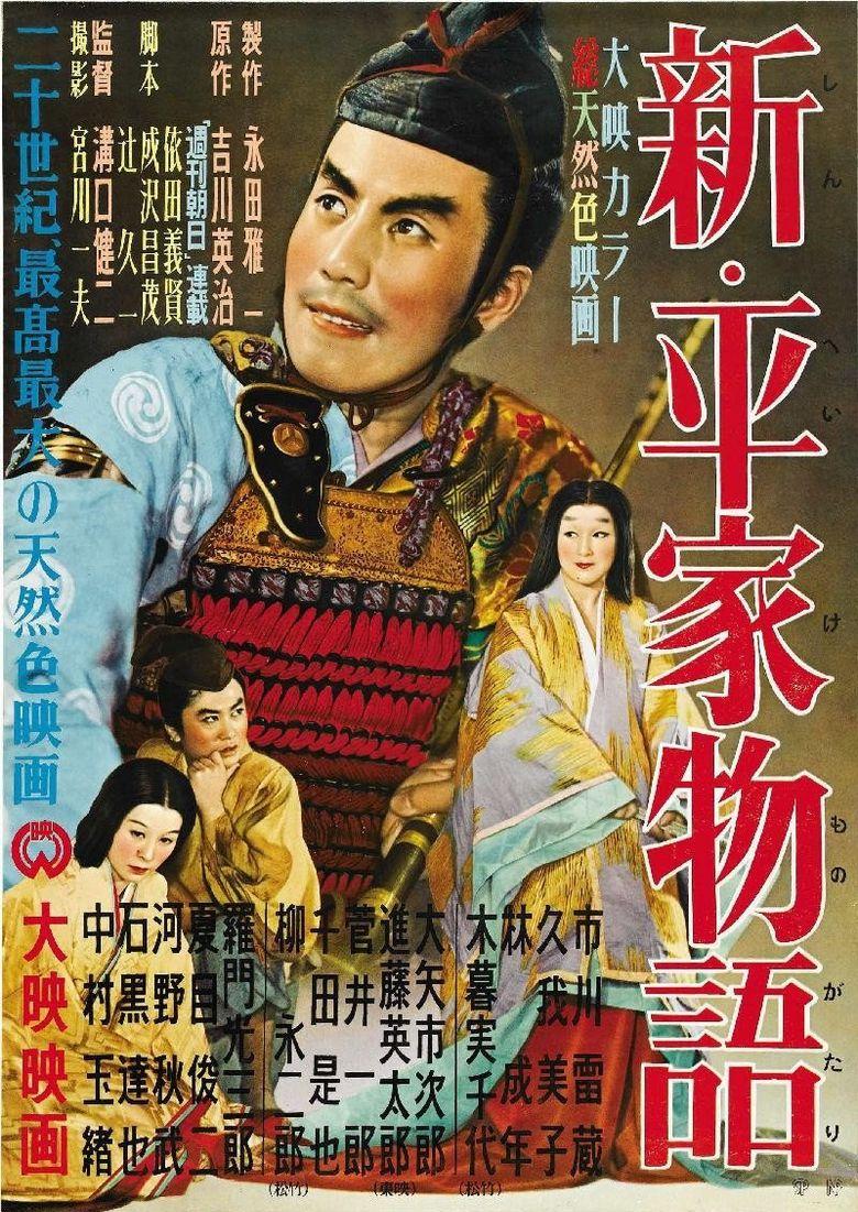 Taira Clan Saga Poster