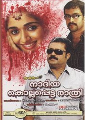 Nadiya Kollappetta Rathri Poster