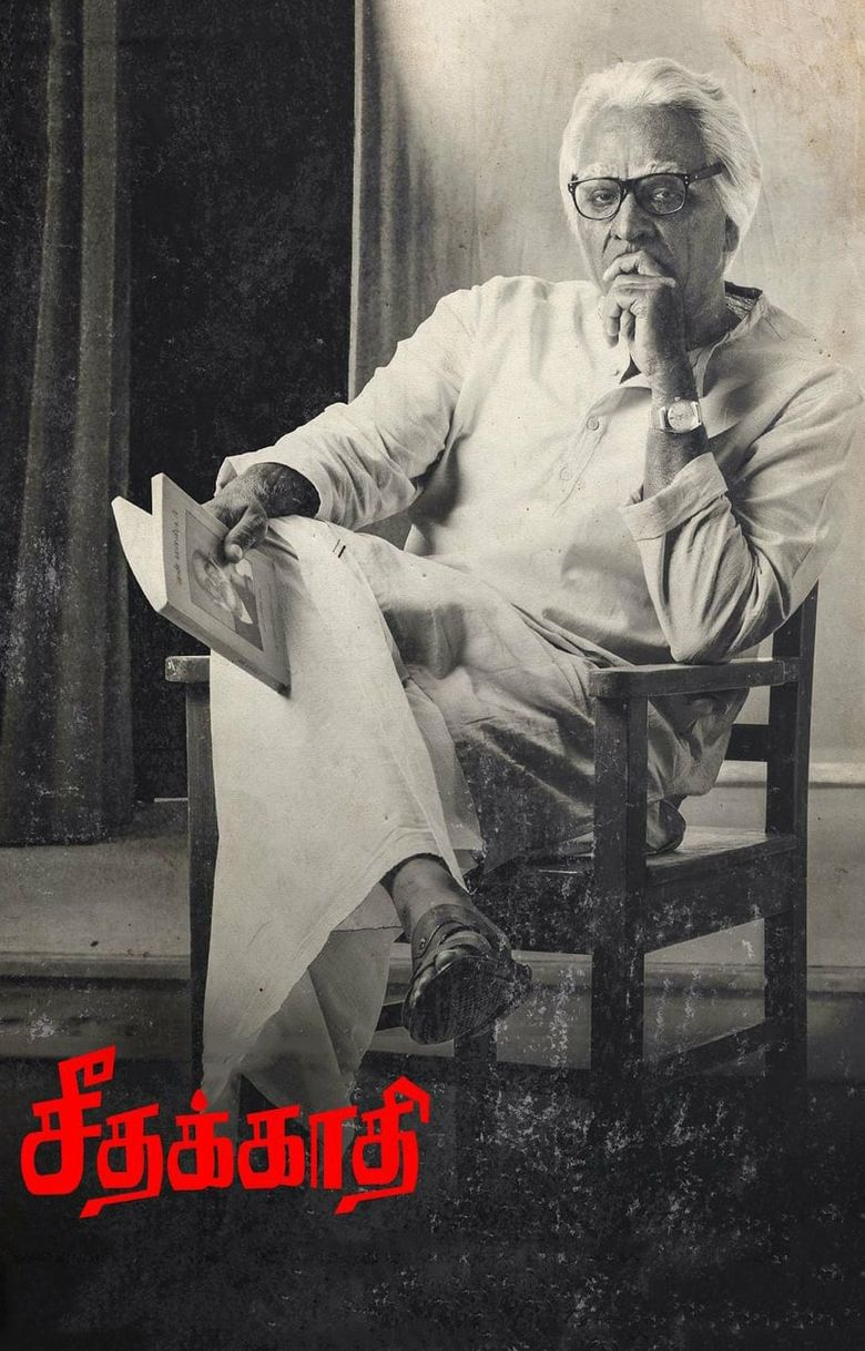 Seethakathi Poster