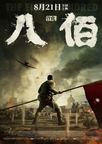 The Eight Hundred Poster