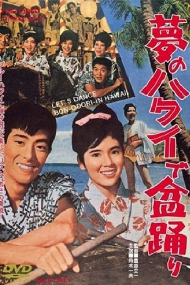 Let's Dance Bon-Odori in Hawaii Poster