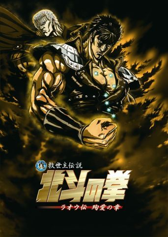 Fist of the North Star: Legend of Raoh - Chapter of Death in Love Poster