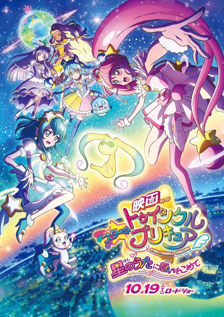 Star☆Twinkle Precure: Hoshi no Uta ni Omoi wo Komete Poster