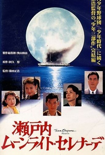 Moonlight Serenade Poster