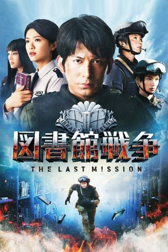 Library Wars: The Last Mission Poster