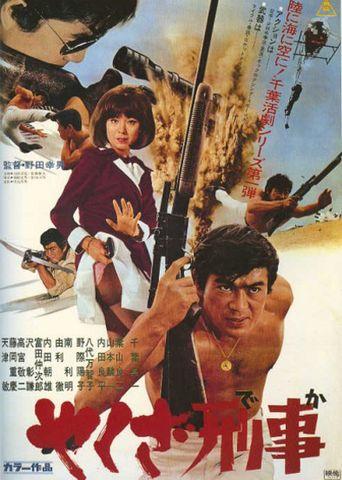 Yakuza Deka Poster