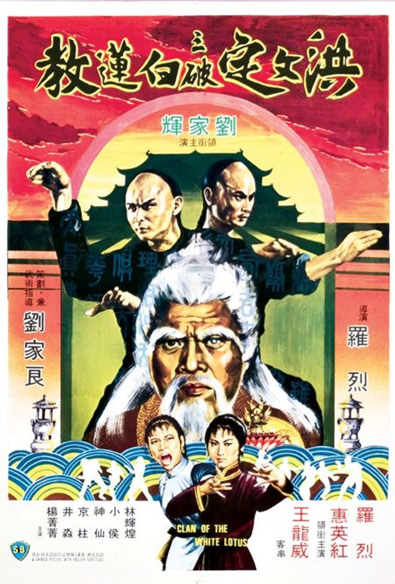 The Clan of the White Lotus Poster