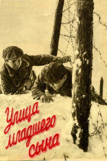 Улица младшего сына Poster
